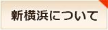 新横浜について