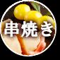 串焼きアイコン